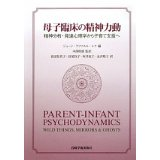 母子臨床の精神力動―精神分析・発達心理学から子育て支援へ